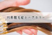 円形脱毛症とヘアカラー