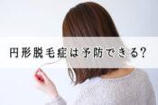 円形脱毛症の予防