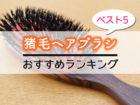 猪毛のおすすめヘアブラシランキング5選