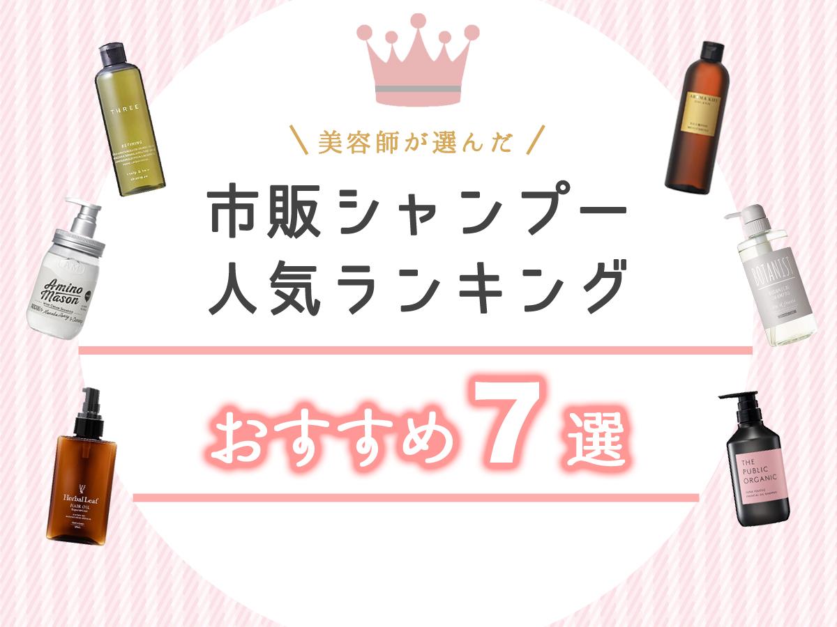市販シャンプーおすすめランキング7選
