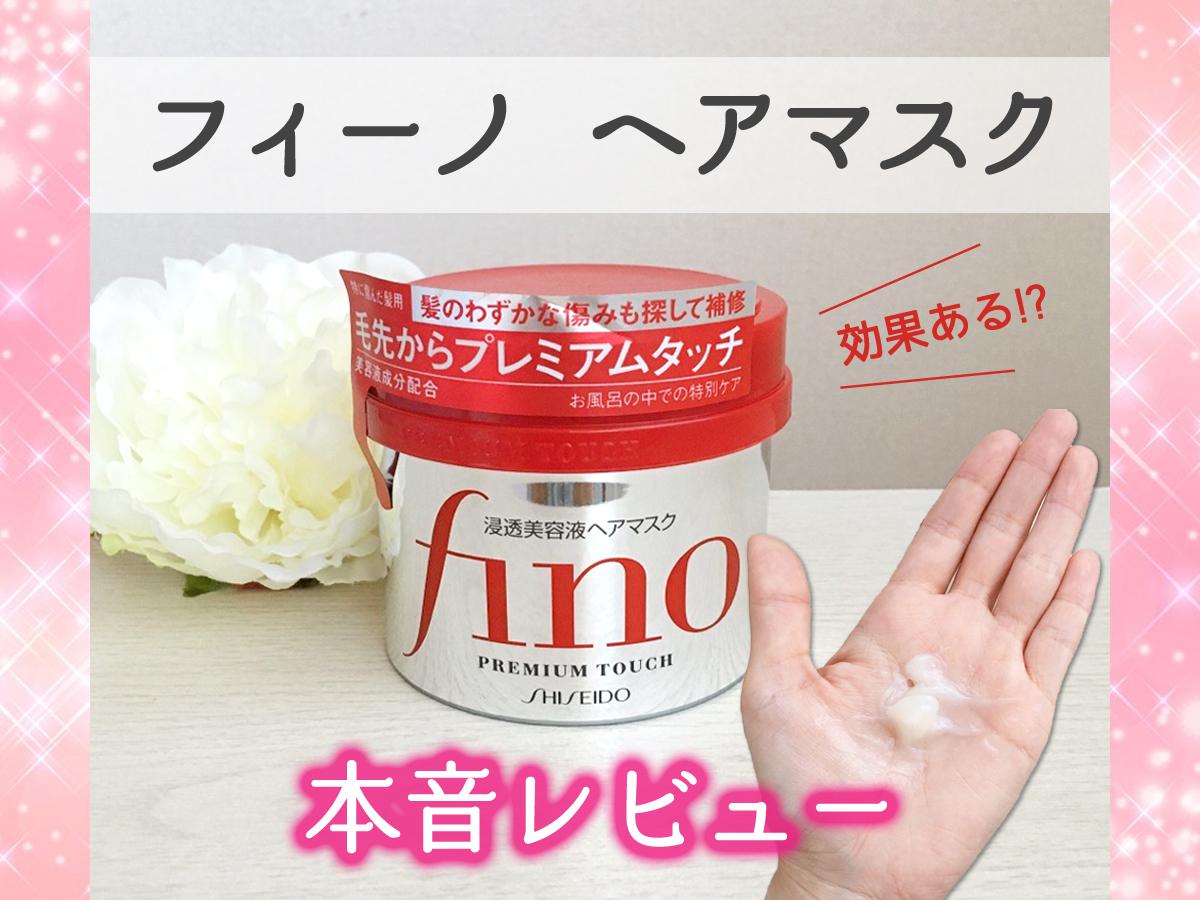 フィーノのヘアマスクトリートメントをレビュー