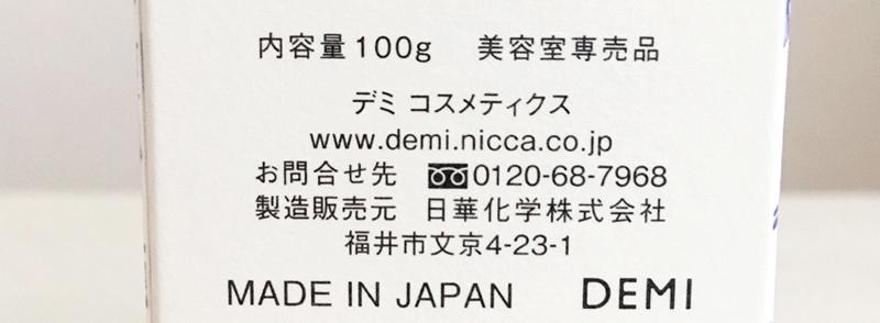 ヒトヨニ リラクシングクリームケア(洗い流さないトリートメント)