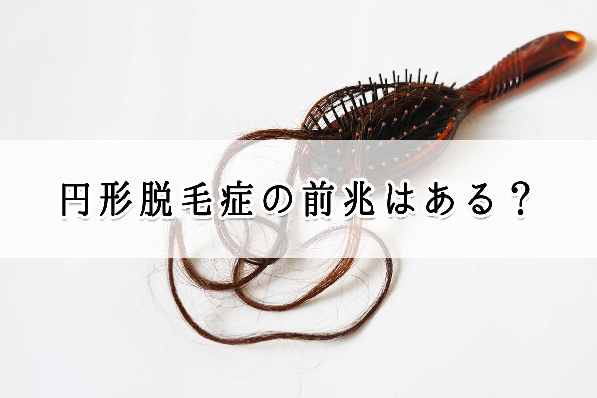 円形脱毛症の前兆